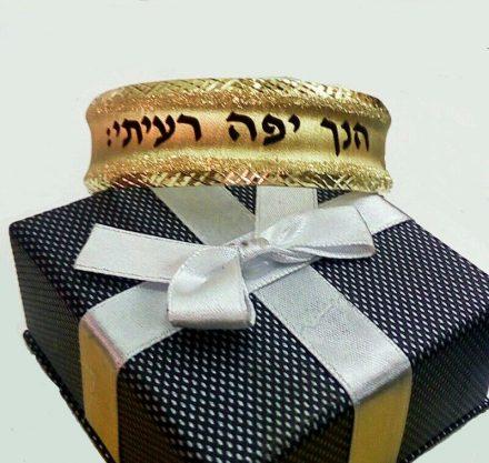 """צמיד זהב לאישה ברוחב 2 ס""""מ עם כיתוב מיוחד בהזמנה אישית (2560)"""